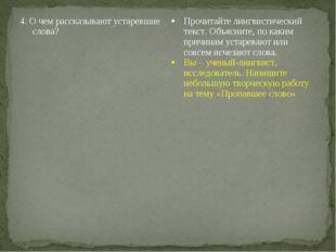 4. О чем рассказывают устаревшие слова?Прочитайте лингвистический текст. Объ