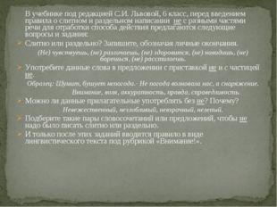 В учебнике под редакцией С.И. Львовой, 6 класс, перед введением правила о сл