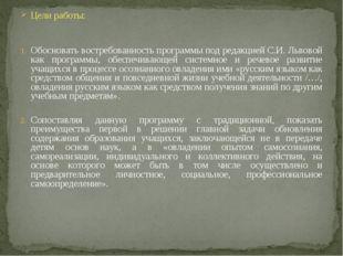 Цели работы: Обосновать востребованность программы под редакцией С.И. Львовой