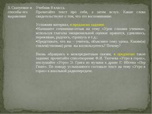 3. Сказуемое и способы его выражения      Учебник 8 класса. Прочитайте