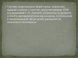 Система национальных форм урока, творческих заданий в работе с текстом, преду