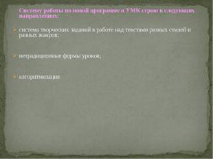Систему работы по новой программе и УМК строю в следующих направлениях: сист