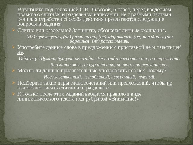 В учебнике под редакцией С.И. Львовой, 6 класс, перед введением правила о сл...