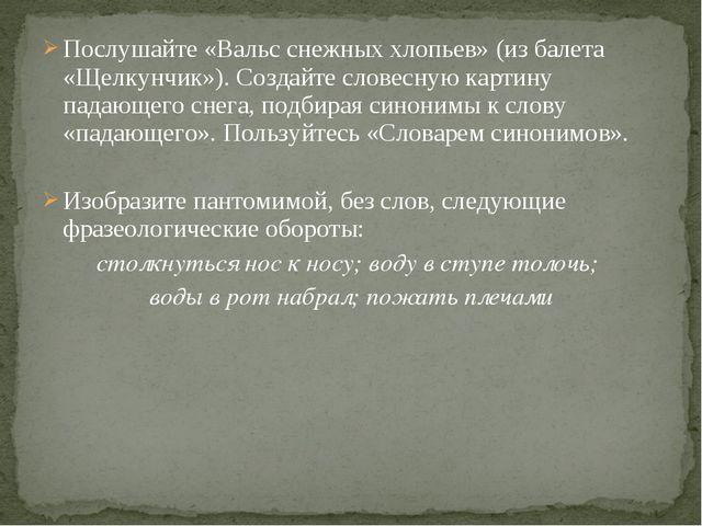 Послушайте «Вальс снежных хлопьев» (из балета «Щелкунчик»). Создайте словесну...