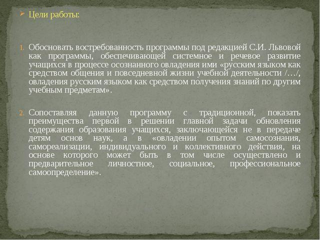 Цели работы: Обосновать востребованность программы под редакцией С.И. Львовой...