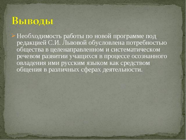 Необходимость работы по новой программе под редакцией С.И. Львовой обусловлен...