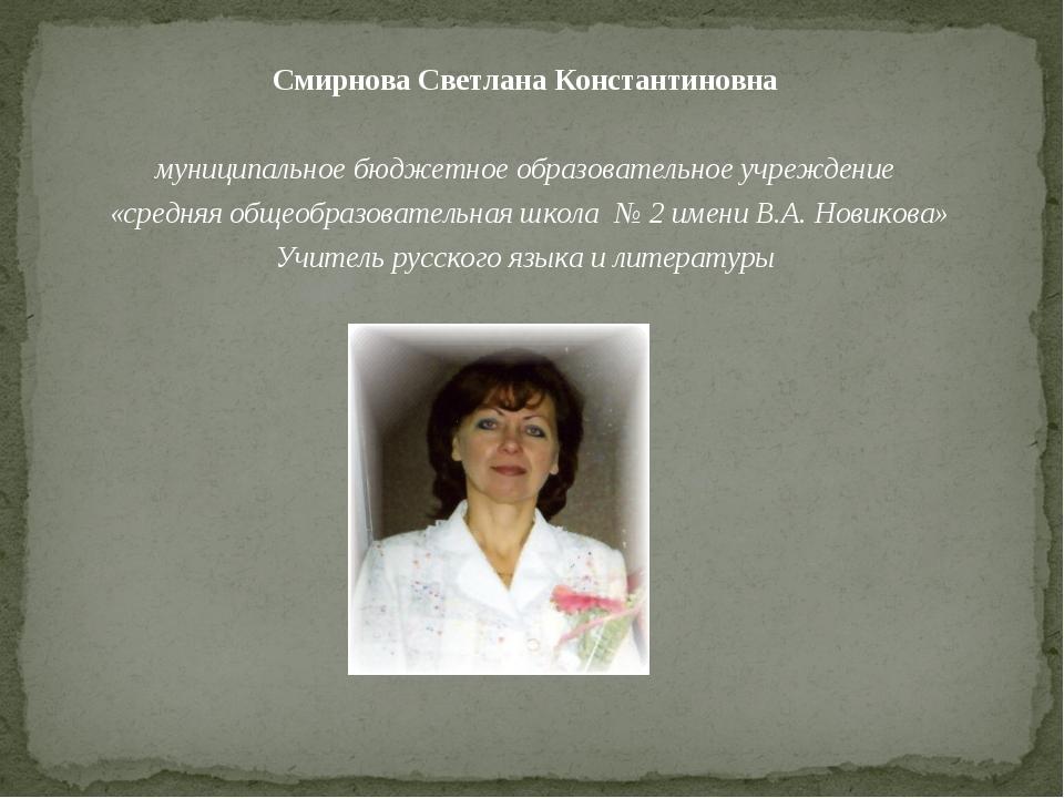 Смирнова Светлана Константиновна муниципальное бюджетное образовательное учре...