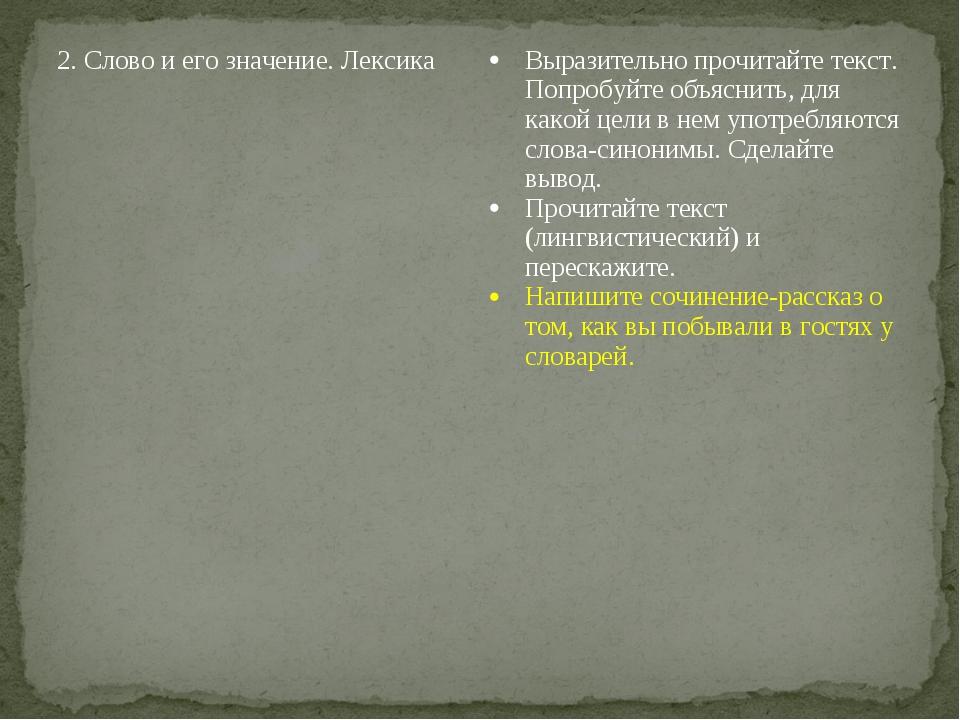 2. Слово и его значение. ЛексикаВыразительно прочитайте текст. Попробуйте об...