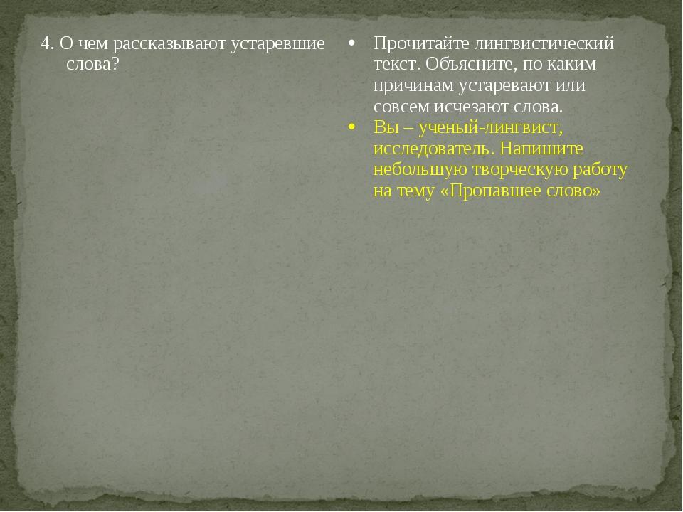 4. О чем рассказывают устаревшие слова?Прочитайте лингвистический текст. Объ...