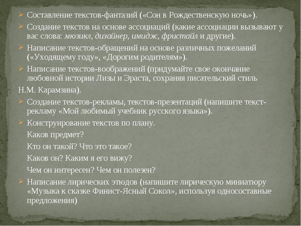 Составление текстов-фантазий («Сон в Рождественскую ночь»). Создание текстов...