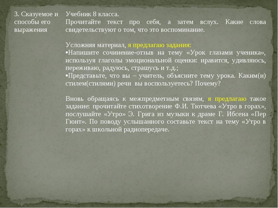 3. Сказуемое и способы его выражения      Учебник 8 класса. Прочитайте...