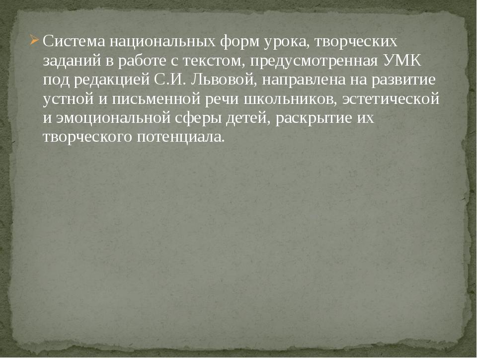 Система национальных форм урока, творческих заданий в работе с текстом, преду...