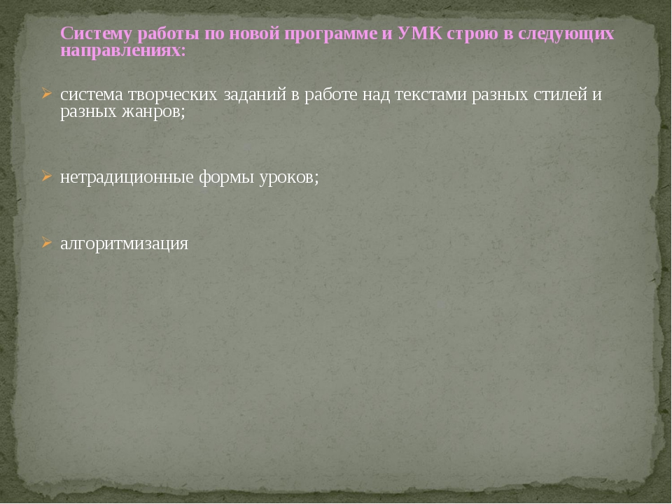 Систему работы по новой программе и УМК строю в следующих направлениях: сист...
