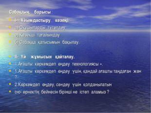 Сабақтың барысы : І- Ұйымдастыру кезеңі. а) Оқушыларды түгелдеу ә) Кезекші та