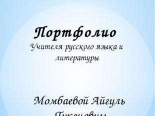 Алматинская область Жамбылский район КГУ «средняя школа имени Т. Рыскулова с