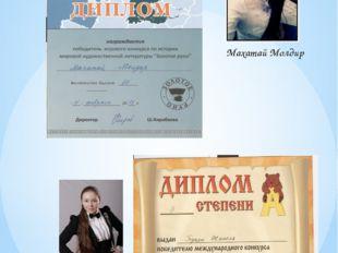 Тукен Жанель Махатай Молдир