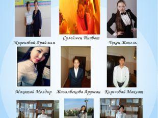 Сулеймен Инабат Киргизбай Максат Жазылбекова Аружан Толеубек Аяулым Кимаганбе