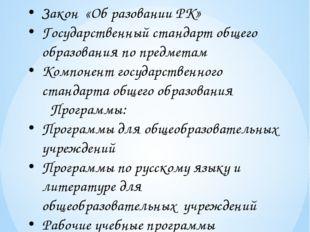 Нормативные документы , используемые в работе: Закон «Об разовании РК» Госуда