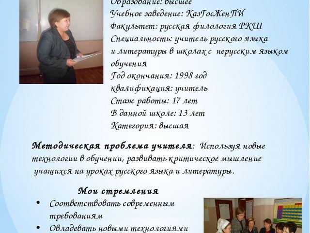 Момбаева Айгуль Тукеновна Дата рождения: 25.02.1975 год Образование: высшее У...