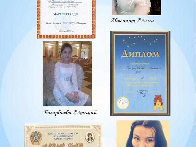Абжанат Алима Кенескул Акбилек Базарбаева Алтынай