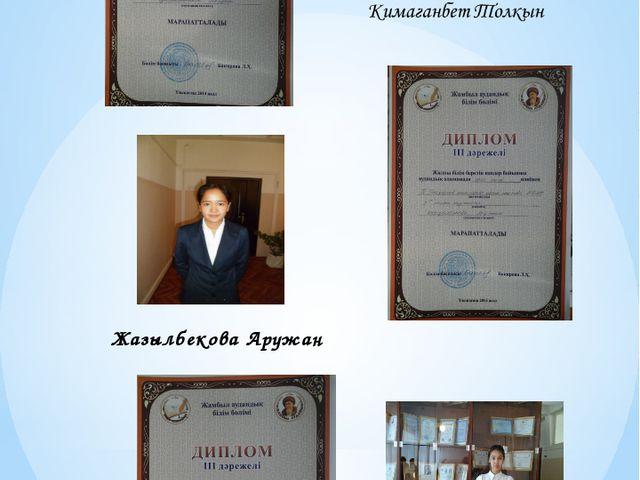 Толеубек Аяулым Жазылбекова Аружан