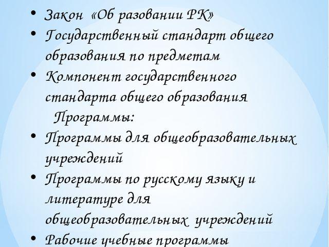 Нормативные документы , используемые в работе: Закон «Об разовании РК» Госуда...