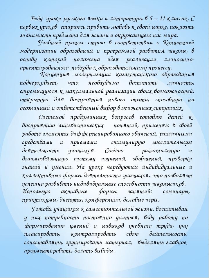Веду уроки русского языка и литературы в 5 – 11 классах. С первых уроков ста...
