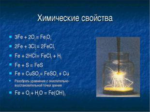 Химические свойства 3Fe + 2O2 = Fe3O4 2Fe + 3Cl2 = 2FeCl3 Fe + 2HCl = FeCl2 +