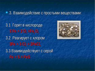 3. Взаимодействие с простыми веществами: 3.1 Горит в кислороде 3 Fe + 2 O2 =F