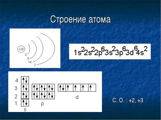 Строение атома С. О. : +2, +3