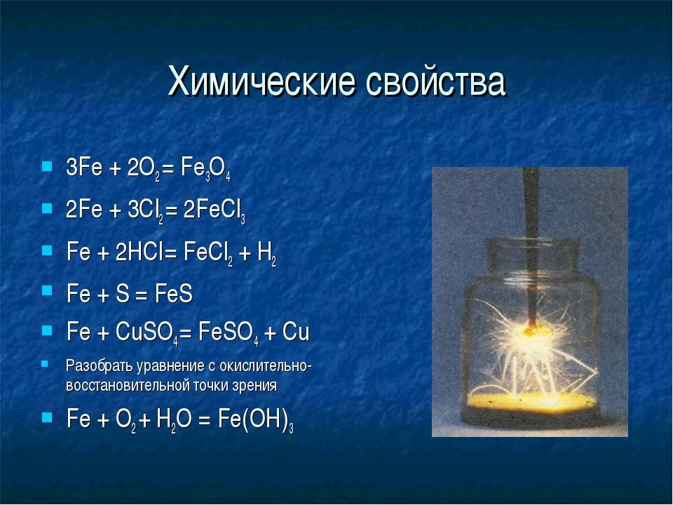 Химические свойства 3Fe + 2O2 = Fe3O4 2Fe + 3Cl2 = 2FeCl3 Fe + 2HCl = FeCl2 +...