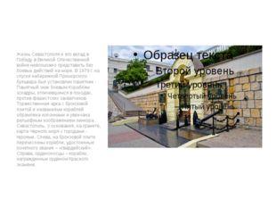 Жизнь Севастополя и его вклад в Победу в Великой Отечественной войне невозмож