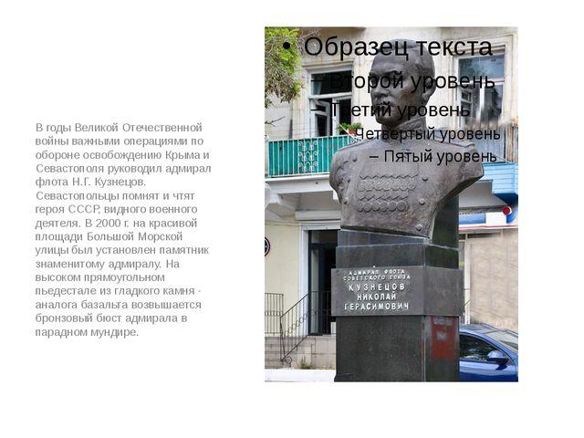 В годы Великой Отечественной войны важными операциями по обороне освобождению...