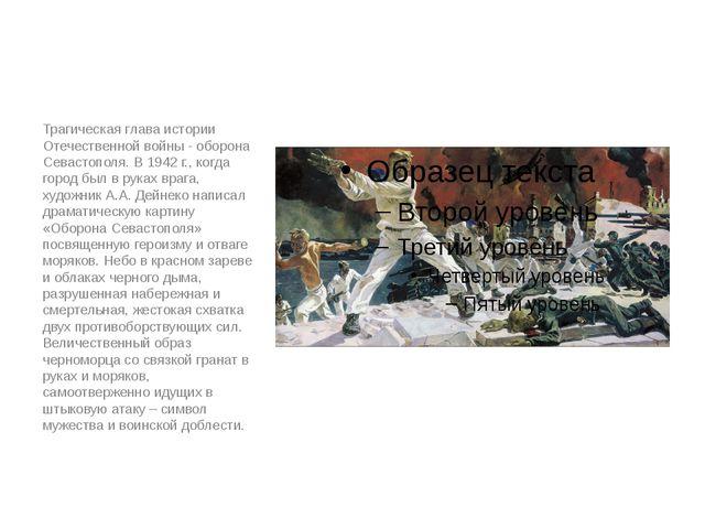 Трагическая глава истории Отечественной войны - оборона Севастополя. В 1942 г...
