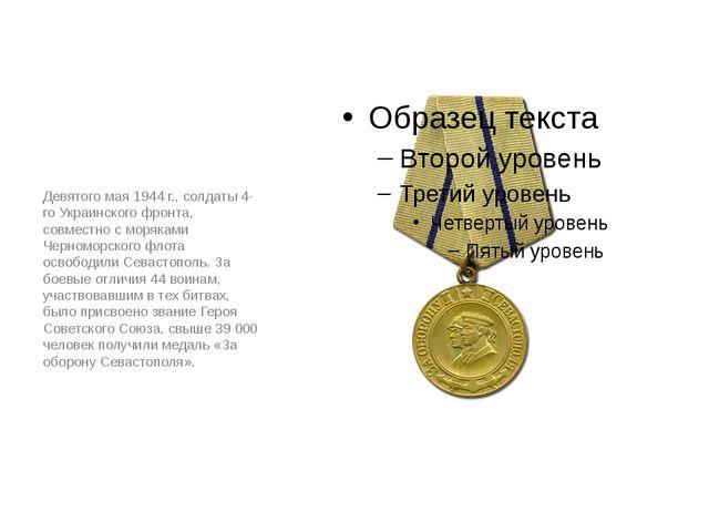 Девятого мая 1944 г., солдаты 4-го Украинского фронта, совместно с моряками Ч...