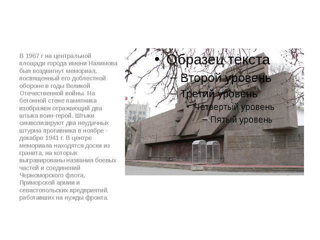 В 1967 г на центральной площади города имени Нахимова был воздвигнут мемориал...