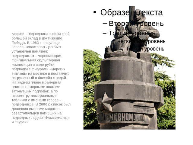 Моряки - подводники внесли свой большой вклад в достижение Победы. В 1983 г...