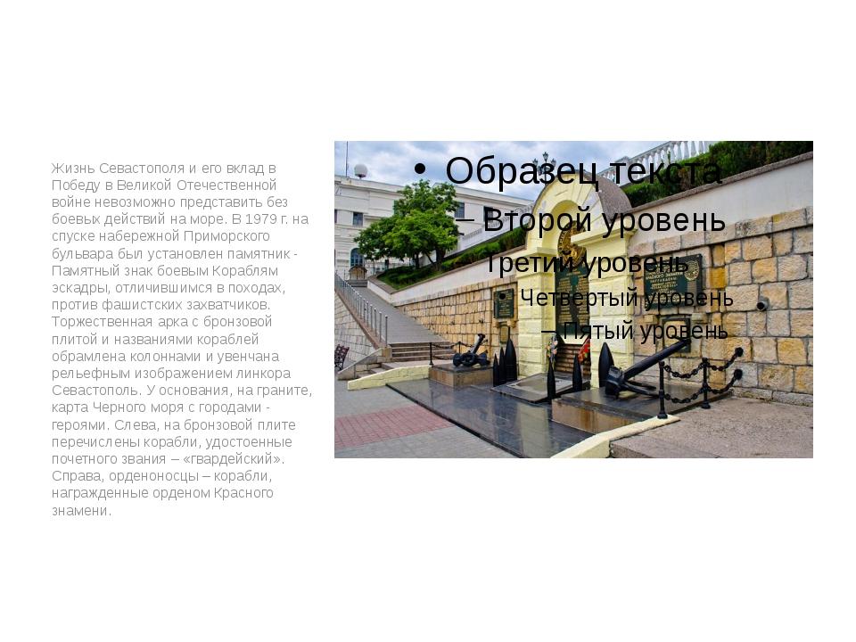 Жизнь Севастополя и его вклад в Победу в Великой Отечественной войне невозмож...