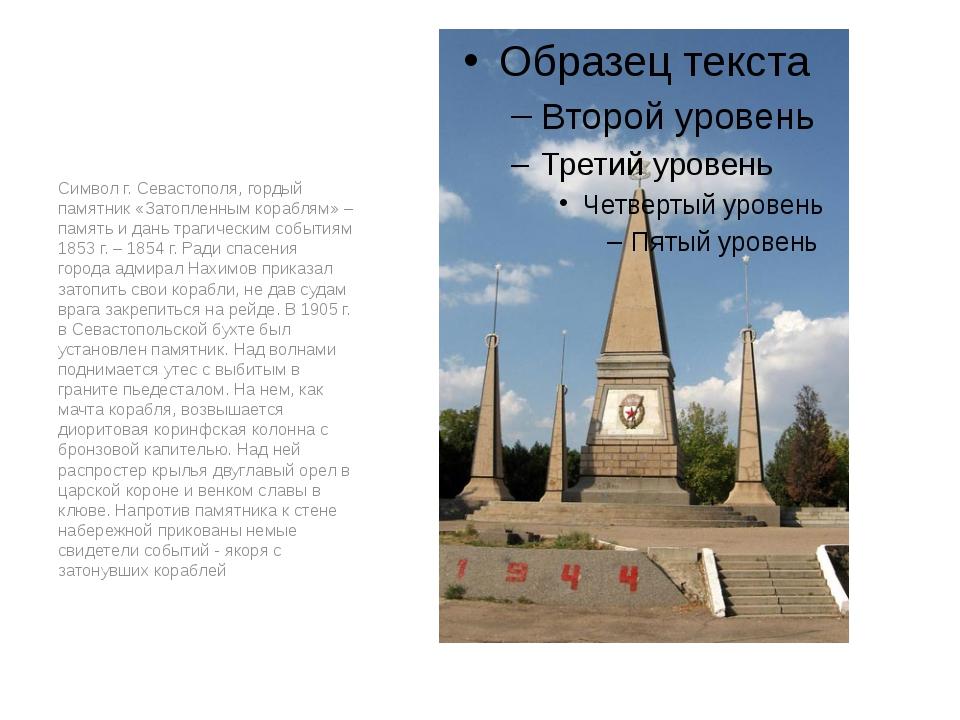 Символ г. Севастополя, гордый памятник «Затопленным кораблям» – память и дань...