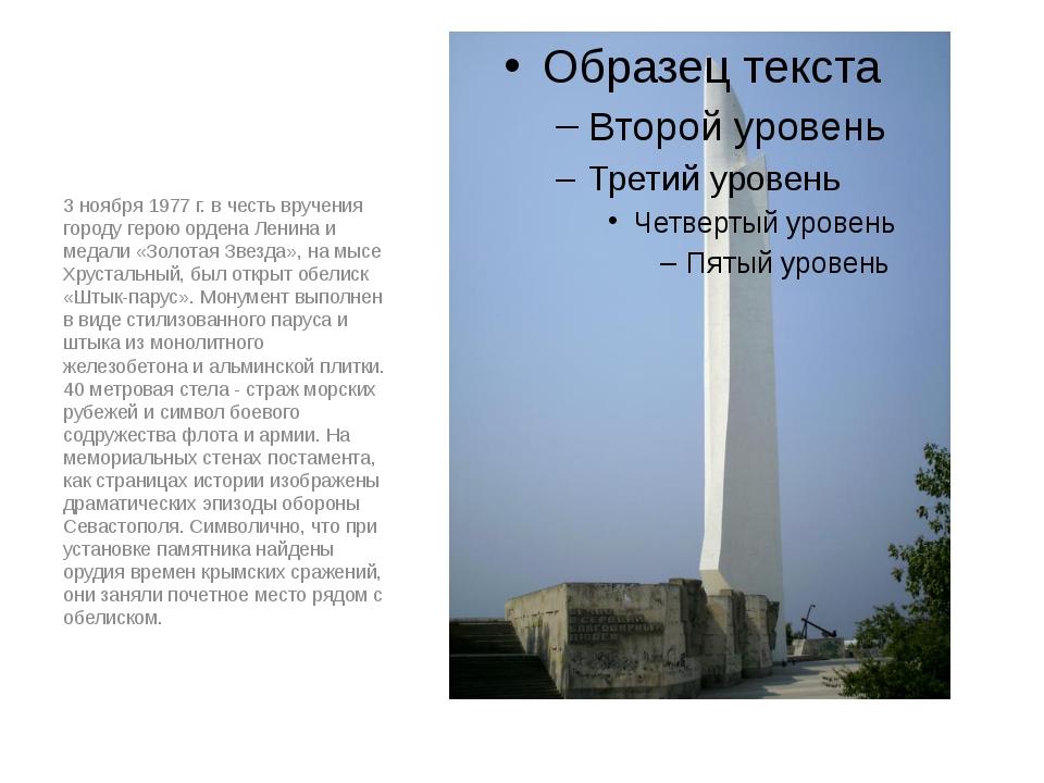 3 ноября 1977 г. в честь вручения городу герою ордена Ленина и медали «Золота...