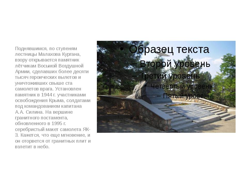 Поднявшимся, по ступеням лестницы Малахова Кургана, взору открывается памятн...