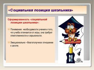 «Социальная позиция школьника» Сформированность «социальной позиции школьника