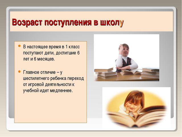 Возраст поступления в школу В настоящее время в 1 класс поступают дети, дости...