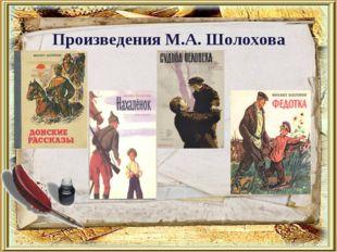 Произведения М.А. Шолохова