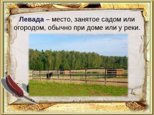 Левада – место, занятое садом или огородом, обычно при доме или у реки.