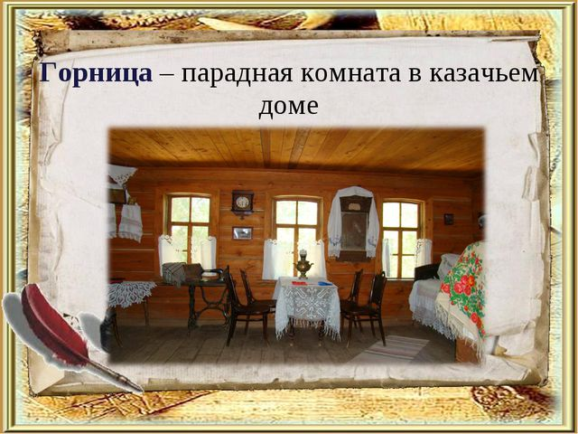 Горница – парадная комната в казачьем доме