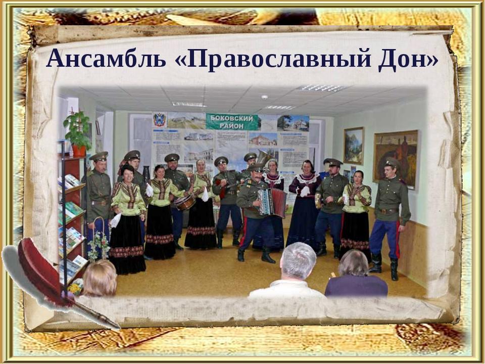 Ансамбль «Православный Дон»