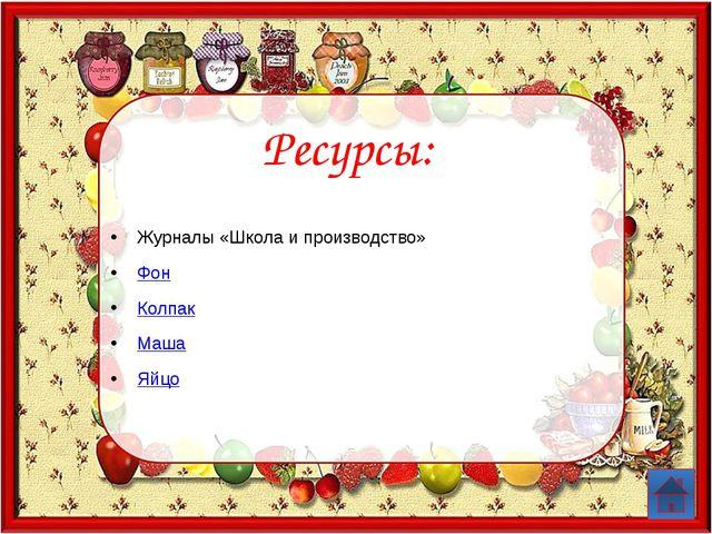 Ресурсы: Журналы «Школа и производство» Фон Колпак Маша Яйцо