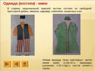 В старину национальный мужской костюм состоял из свободной просторной рубахи,