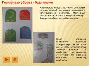 У татарского народа как самостоятельный художественный промысел выделилось зо